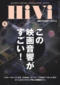 HiVi - 4月 2021