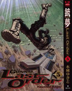 Battle Angel Alita Last Order vol05