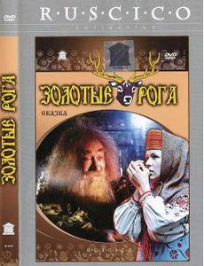 Zolotye roga / Золотые рога (1972)