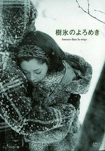 Affair in the Snow (1968) Juhyô no yoromeki