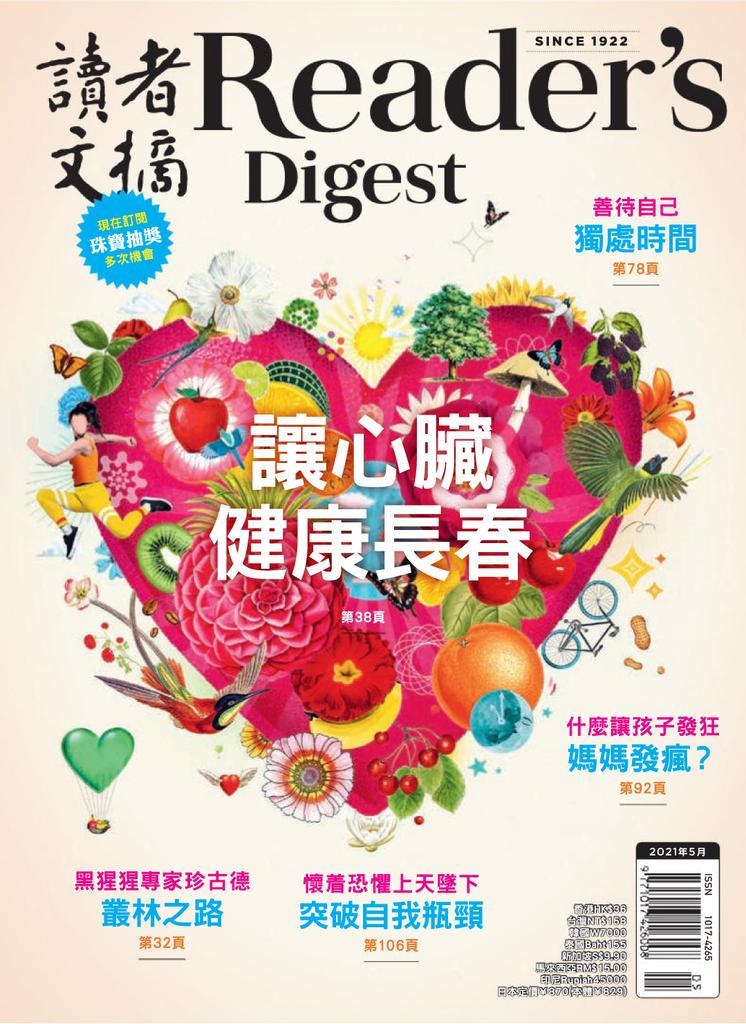Reader's Digest 讀者文摘中文版 - 五月 2021