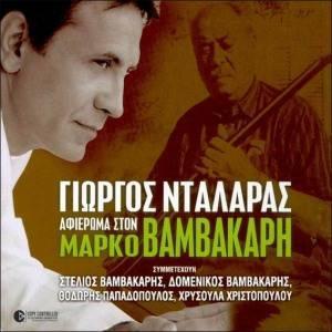 Giorgos Ntalaras - Afieroma ston Marko Bambakari