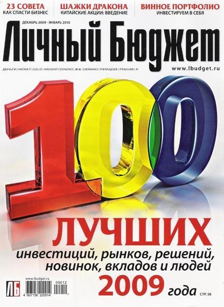 Личный бюджет №12 (декабрь 2009)