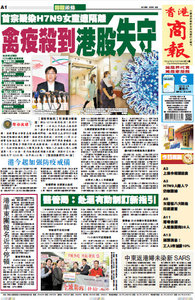 Hong Kong Commercial Daily (2003.04.06)