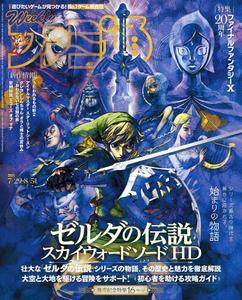 週刊ファミ通 Weekly Famitsu – 14 7月 2021