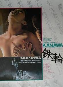Kanawa (1972) The Iron Crown