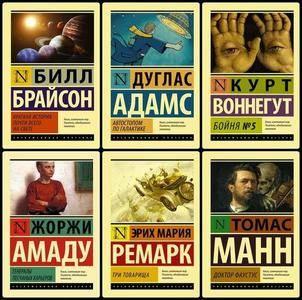 """Серия - """"Эксклюзивная  классика"""" - 122 книги"""