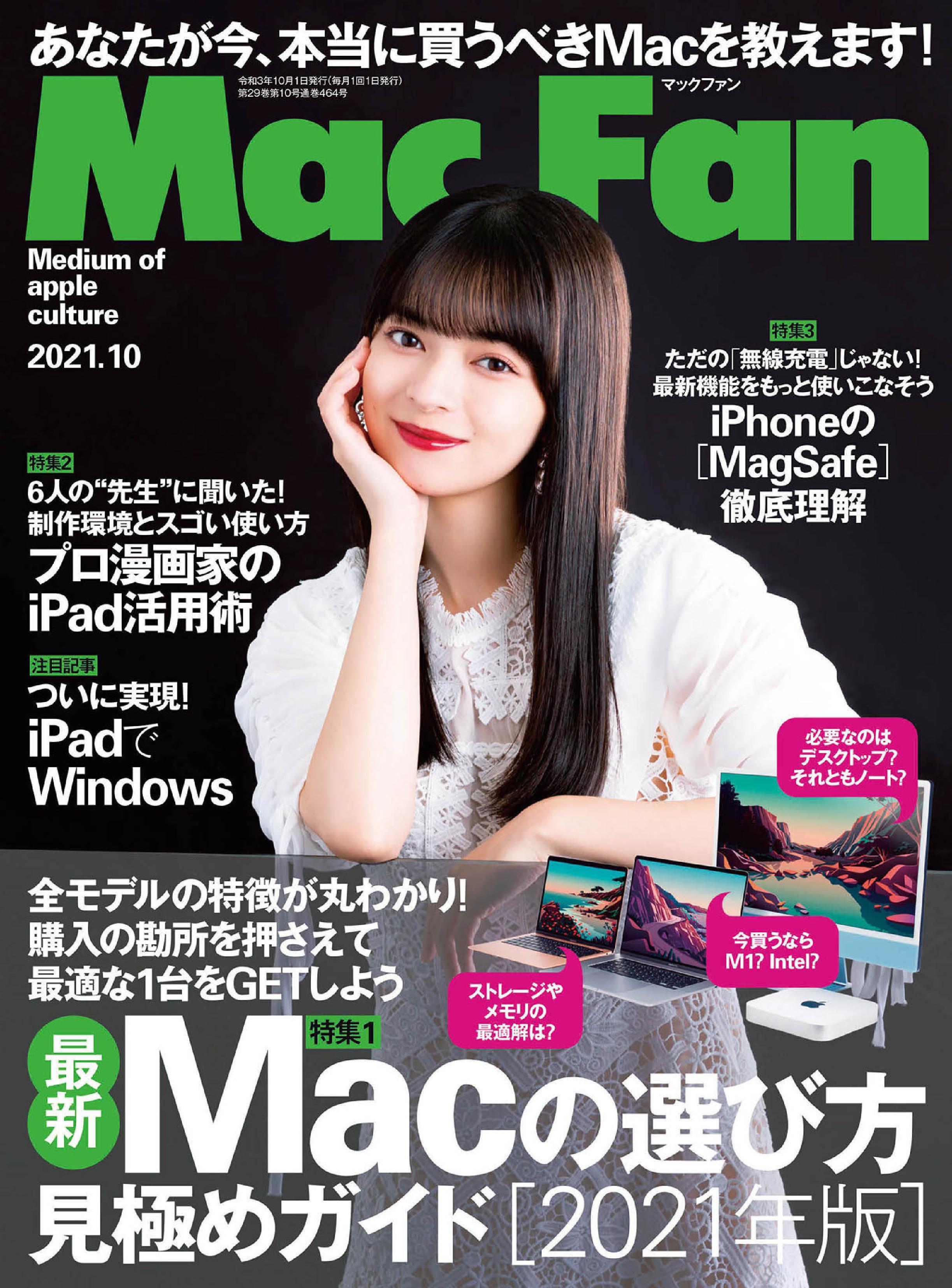 Mac Fan マックファン – 8月 2021