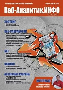 Журнал Веб-Аналитик.ИНФО N11 (08 / 2010)