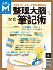 Manager Today Special Issue 經理人. 主題特刊 - 五月 22, 2019