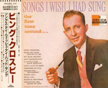Bing Crosby - Songs I Wish I Had Sung (The First Time Around) (1958/1989)