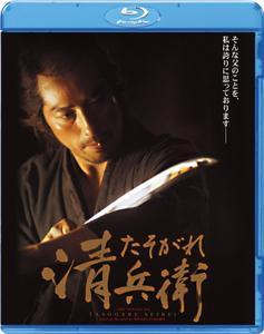 The Twilight Samurai (2002) Tasogare Seibei