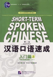 "Ma Jianfei, ""Short-term Spoken Chinese: Threshold, Vol. 1 (2nd Edition)"" (repost)"