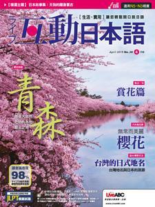 Live Interactive Japanese Magazine 互動日本語 - 三月 2019