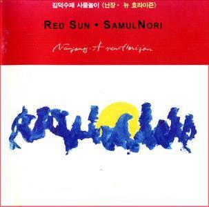 Red Sun & SamulNori - Nanjang - A New Horizon (1996)