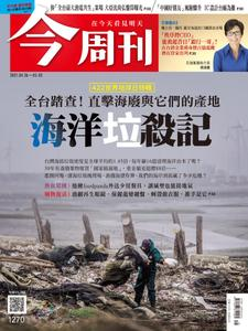 Business Today 今周刊 - 26 四月 2021