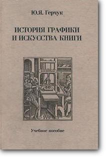 Ю. Я. Герчук, «История графики и искусства книги»