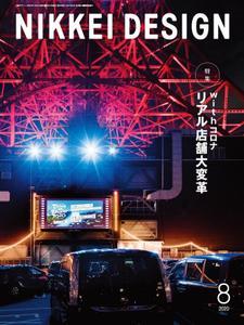 日経デザイン – 7月 2020