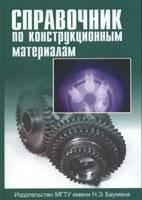 Справочник по конструкционным материалам