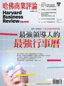 Harvard Business Review Complex Chinese Edition 哈佛商業評論 - 七月 2018