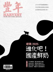 Harvest 豐年雜誌 - 十月 2021