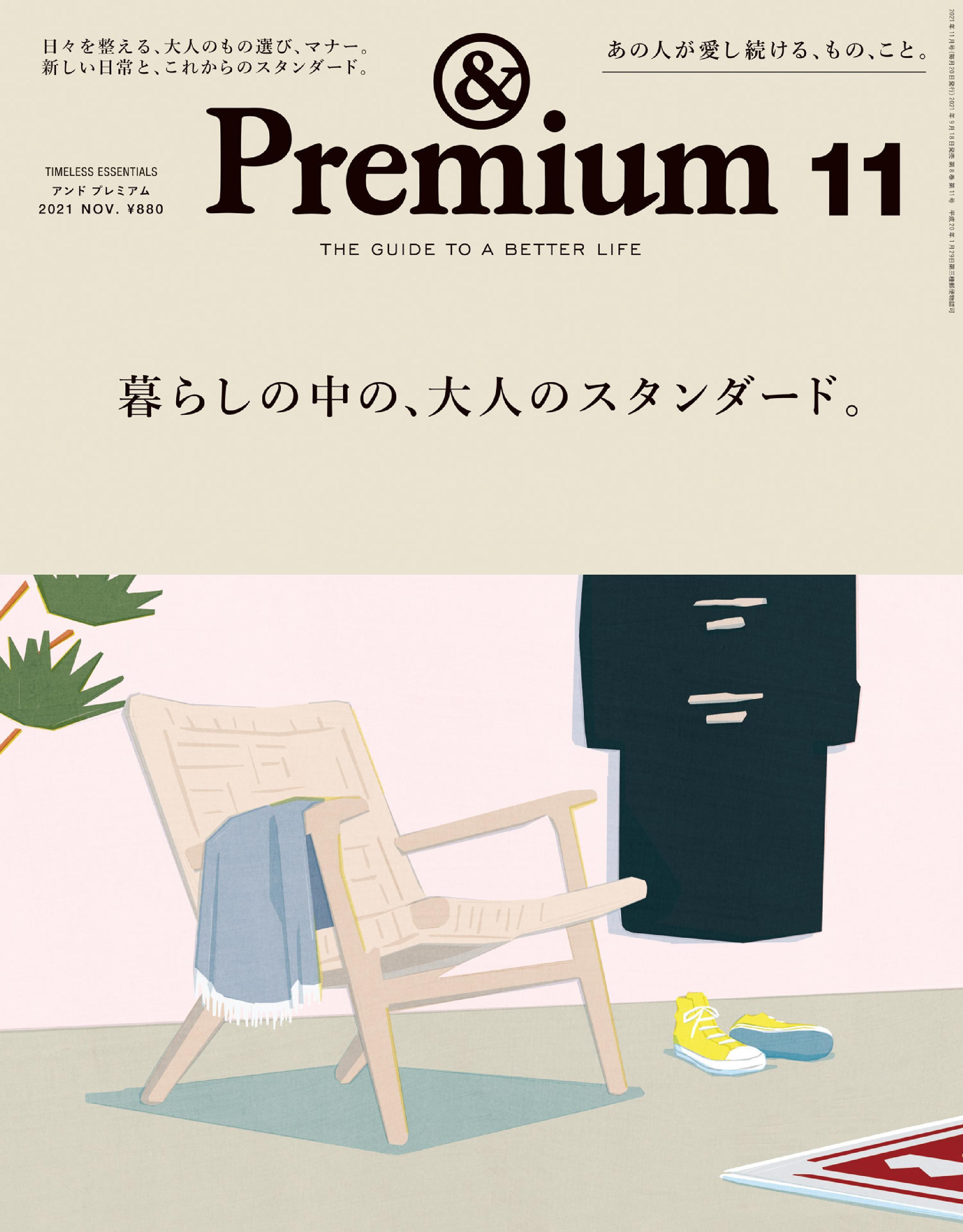 &Premium (アンド プレミアム) – 9月 2021
