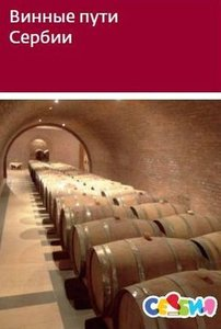 Serbian Wine Routes / Винные пути Сербии