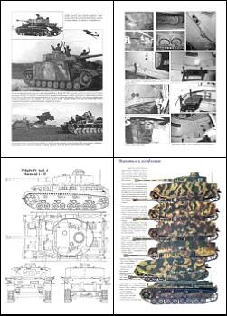 Торнадо Военно техническая серия 121 Panzer IV и машины на его базе (часть 4)