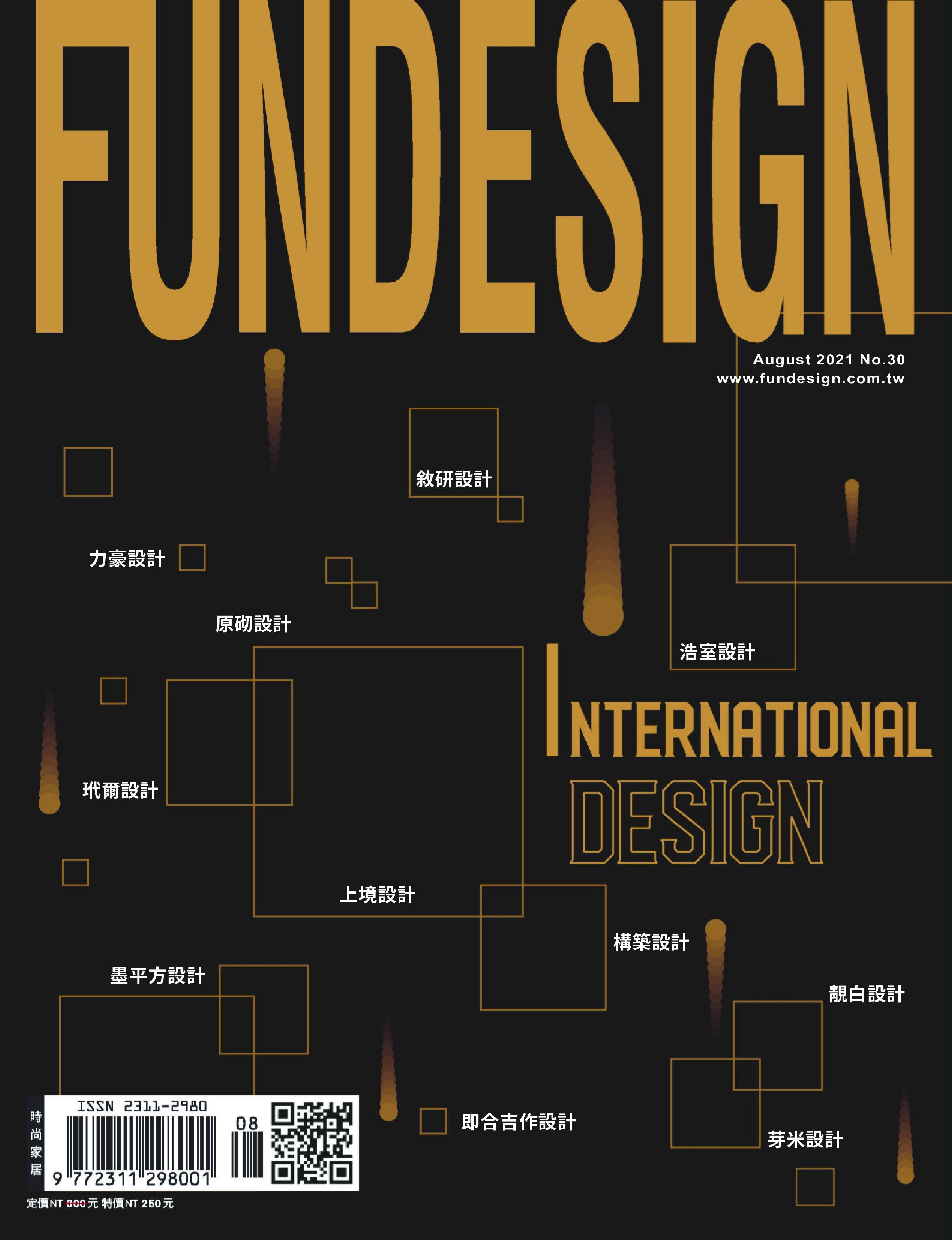 Fundesign 瘋設計 - 九月 02, 2021
