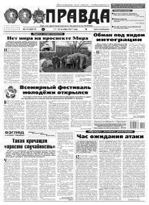 Правда - 17 Октября 2017