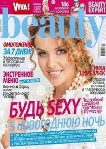 Viva! Beauty №12 (декабрь 2009)