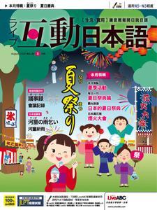 Live Interactive Japanese Magazine 互動日本語 - 七月 2020