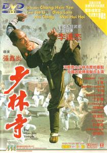 The Shao Lin Temple (1982) {Mei Ah Laser Disc}
