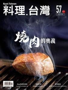 Ryori.Taiwan 料理‧台灣 - 五月 05, 2021