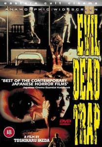 Evil Dead Trap (1988) Shiryô no wana