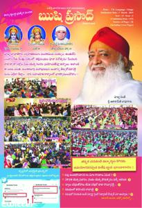 Rishi Prasad Telugu - మార్చి 2019
