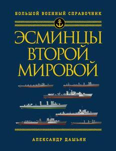 Эсминцы Второй мировой: Первый в мире полный справочник