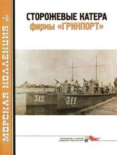 """Сторожевые катера фирмы """"Гринпорт"""" (Морская Коллекция 2011-05)"""
