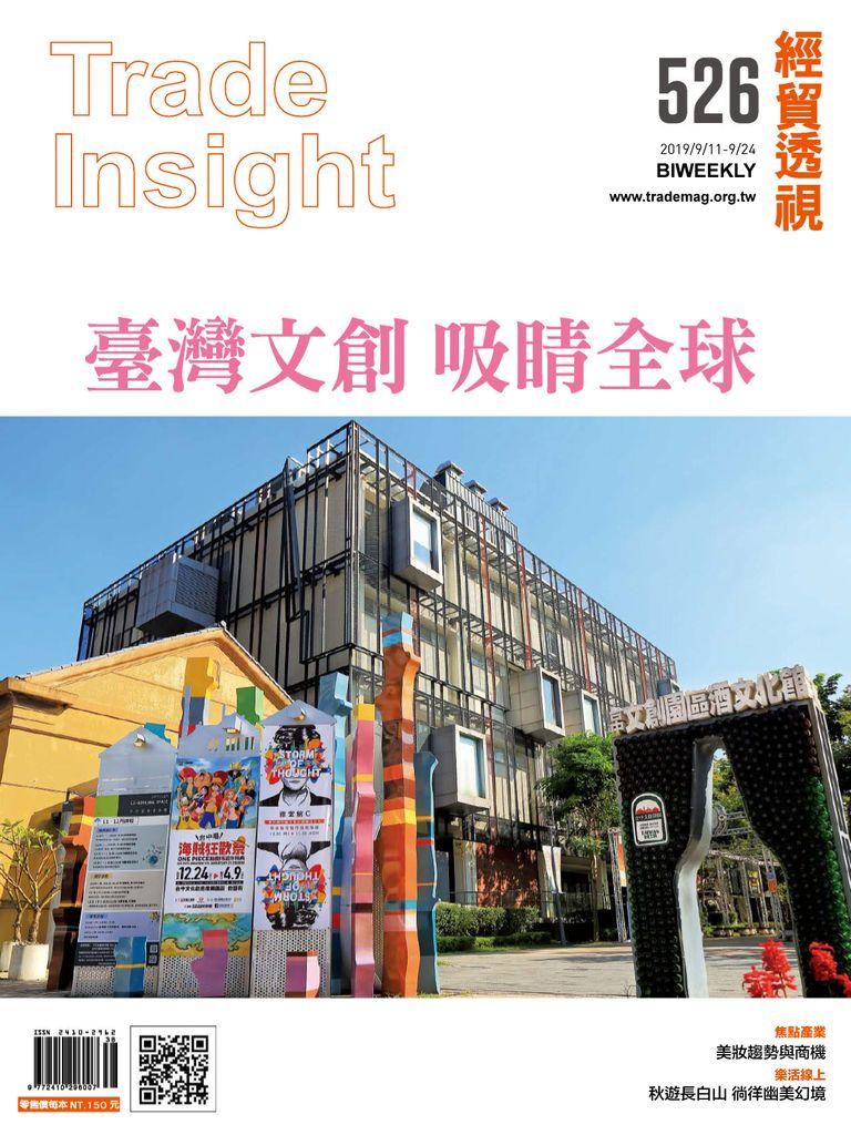 Trade Insight Biweekly 經貿透視雙周刊 - 九月 11, 2019