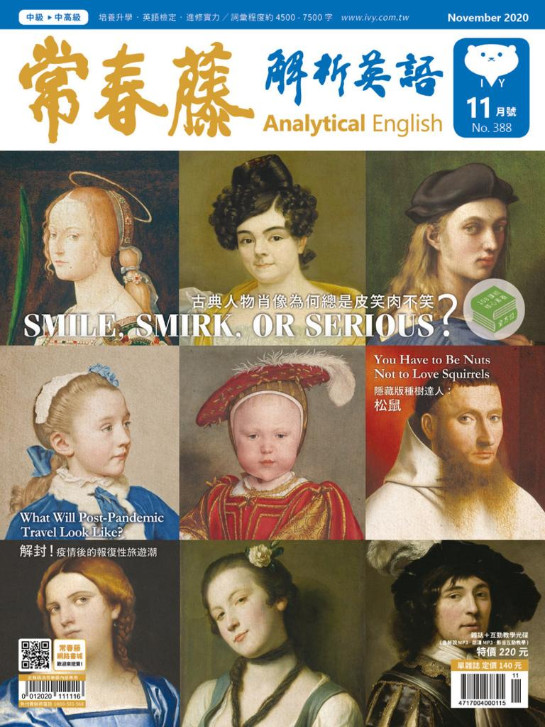 Ivy League Analytical English 常春藤解析英語 - 十月 2020