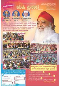 Rishi Prasad Kannada - ಮಾರ್ಚ 2019
