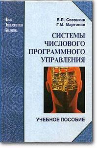 В. Л. Сосонкин, Г. М. Мартинов, «Системы числового программного управления. Учебное пособие»