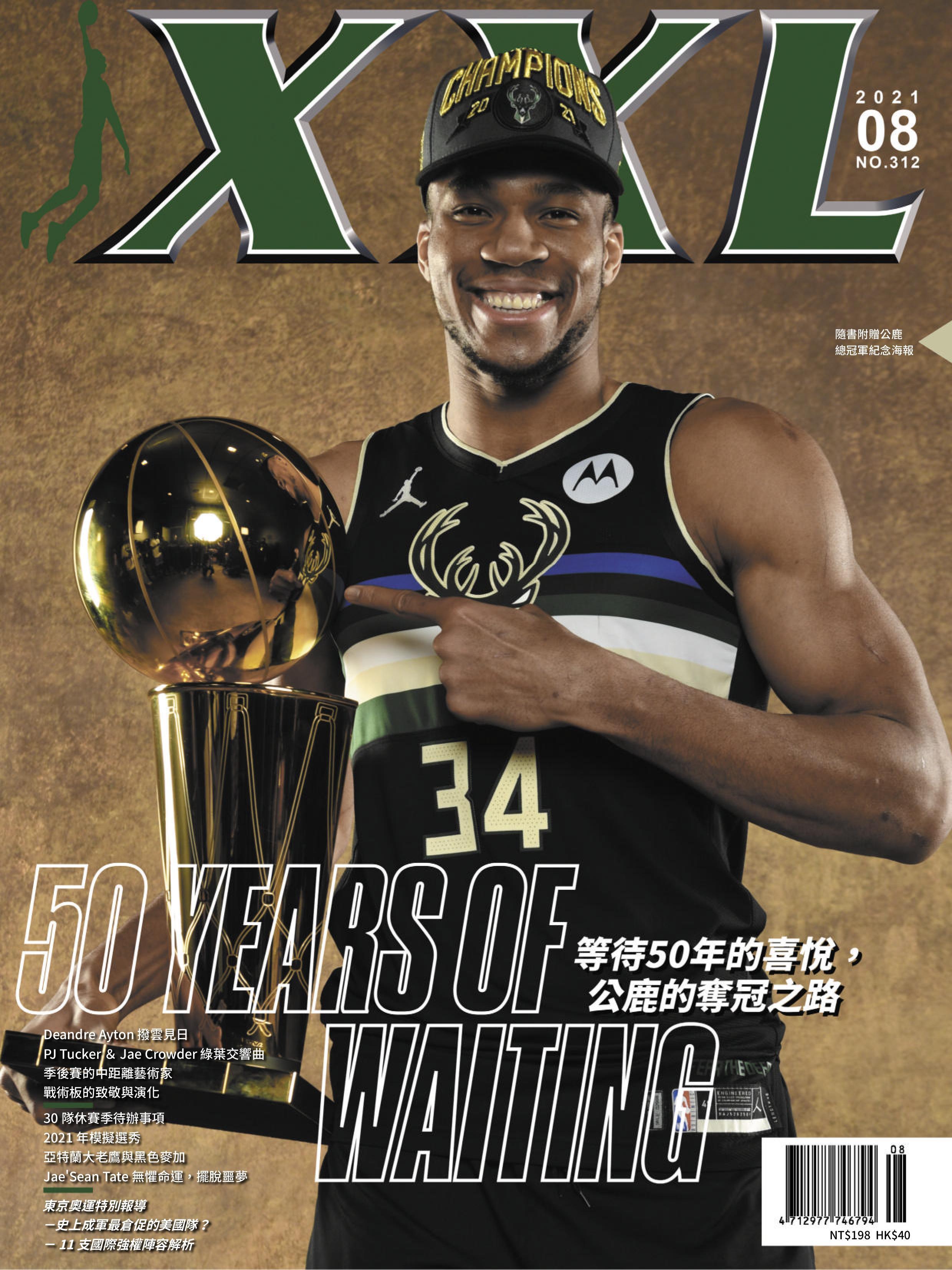 XXL Basketball - 八月 2021