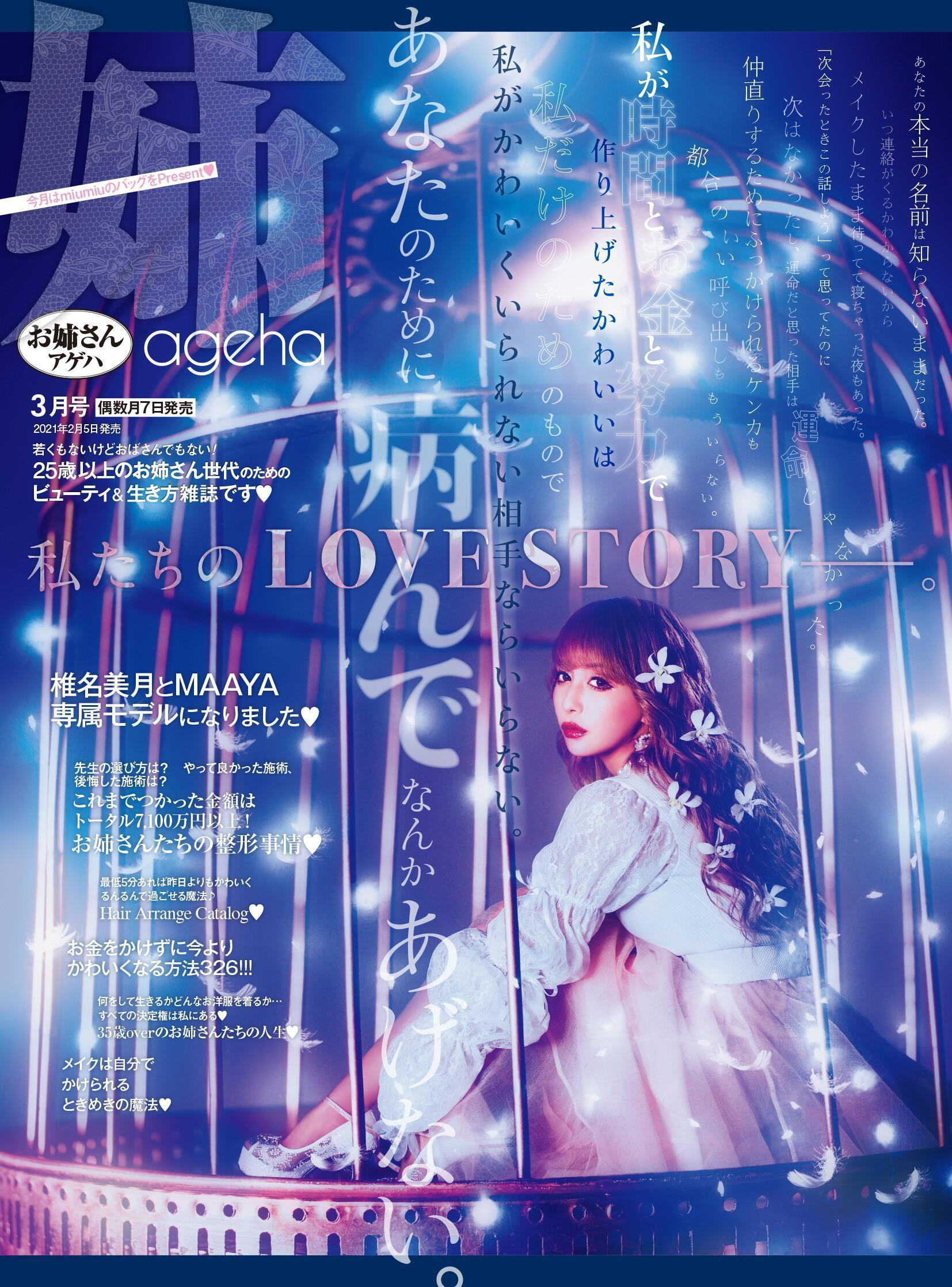 姉ageha – 3月 2021