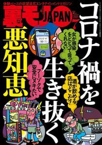 裏モノJAPAN – 5月 2021