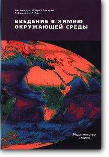 Дж. Андруз, П. Бримблекумб, Т. Джикелз, П. Лисс, «Введение в химию окружающей среды»
