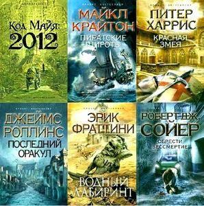 "Серия ""Книга-загадка, книга-бестселлер"" - 220 книг"