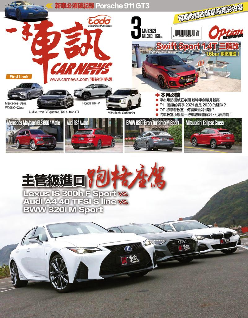 Carnews Magazine 一手車訊 - 三月 2021