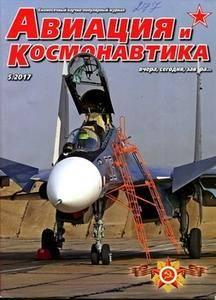 Авиация и Космонавтика  №5 2017