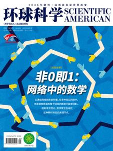 Scientific American Chinese Edition - 五月 2021